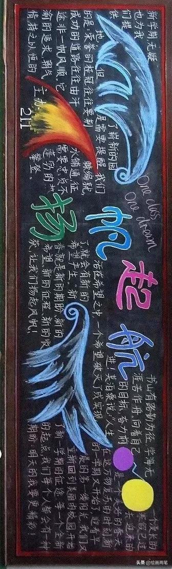 创意黑板报粉笔画