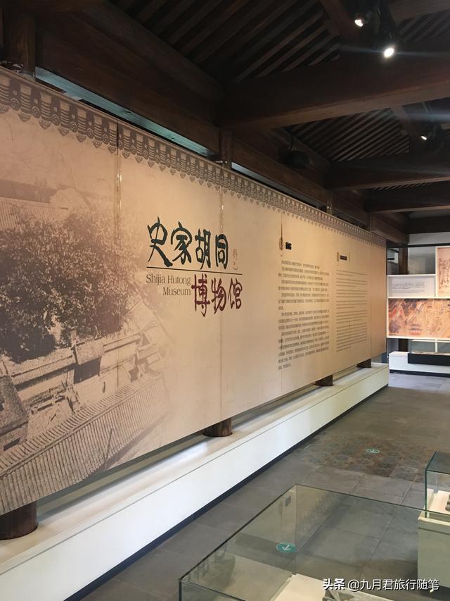 北京史家胡同博物馆