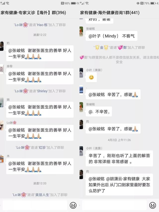 家有健康总裁李颖:提供爱心义诊,我们华人永远是一家!