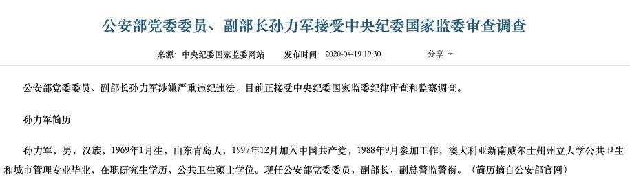 中央纪委点名公安部原副部长孙力军等三人,所为何事?