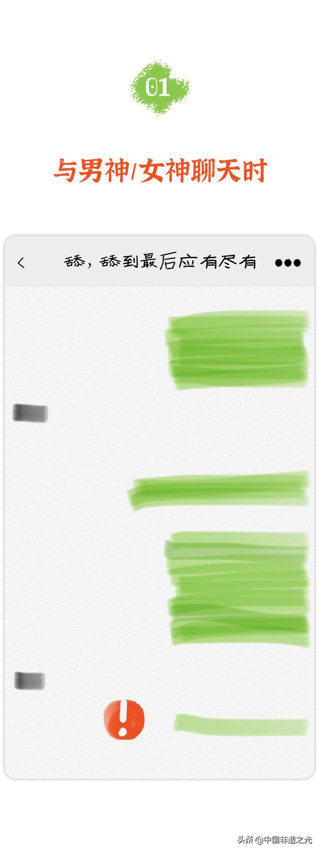 微信泡妞聊天记录截图