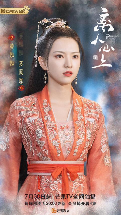 《离人心上》苏囡囡倔强追爱 黄灿灿哭戏虐心惹人怜