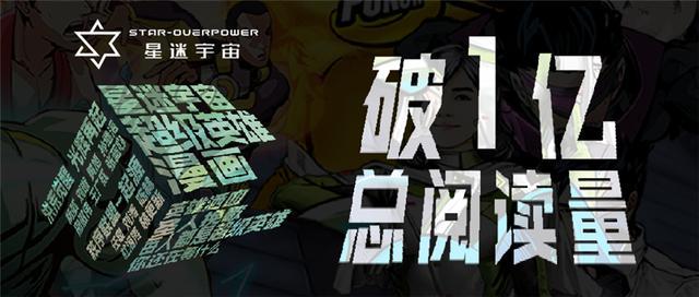 星迷宇宙超级英雄最新战绩,漫画阅读量全网破亿!