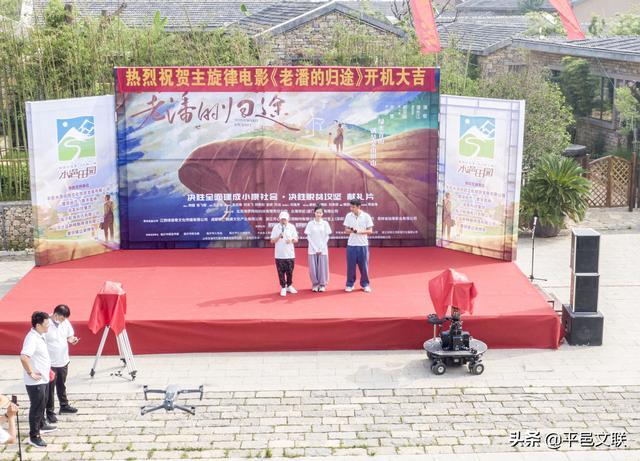 潘长江主演电影《老潘的归途》在山东金沙棋牌技巧水浥田园开机