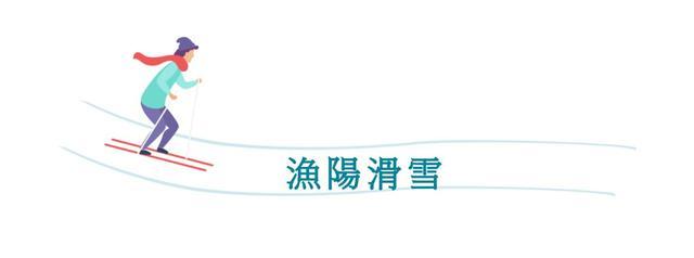 [渔阳篇]北京周边小众滑雪场推荐,不远还好玩,带娃也能去!