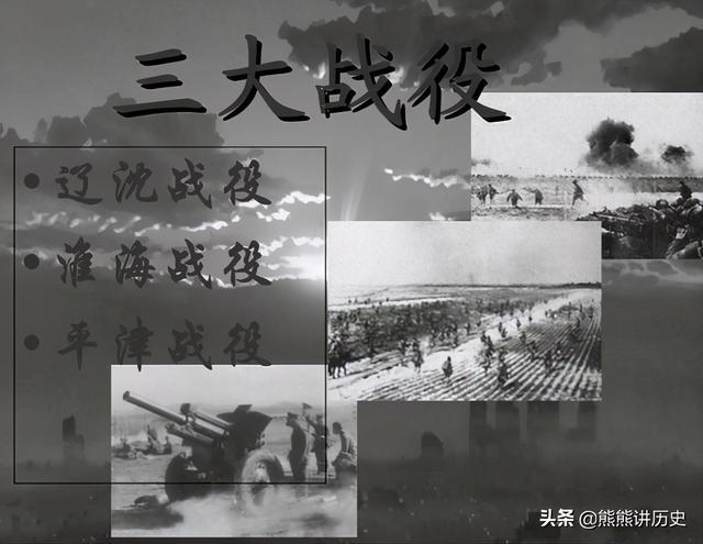三大战役电影完整版