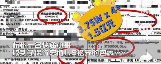 史上最贵的快递:杭州价值1.5亿的快递里面装了什么东西?