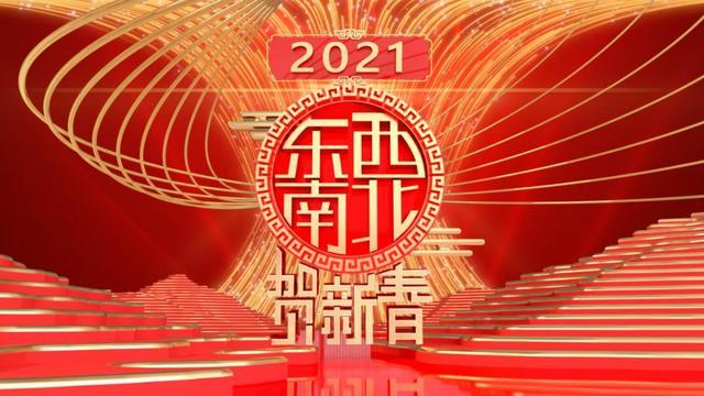 《2021东西南北贺新春》谈家乡、品年味、过大年