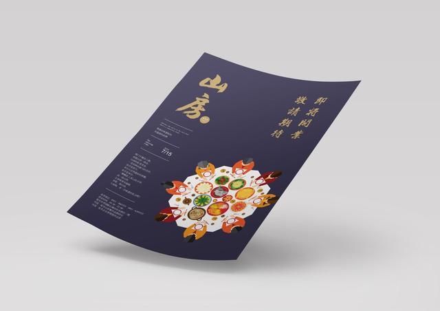 餐厅的食物海报怎么设计?看良品铺子品牌的就知道了