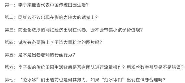 李子柒被写入小学考卷,网友吵翻了!家长的担忧有必要吗?