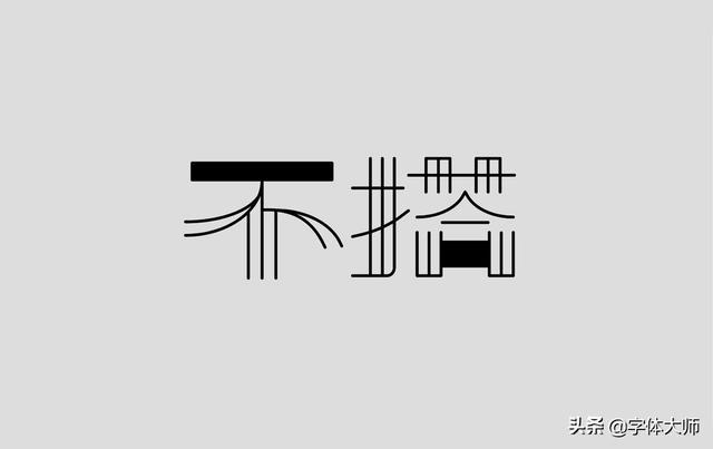 名字字体创意设计