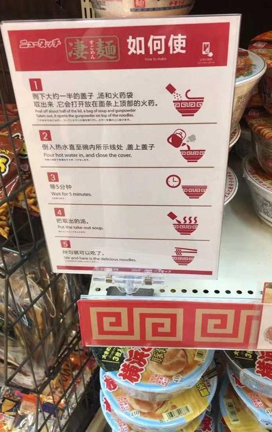 日本街头的中文翻译荒唐的下饭,游客:搞得我怀疑人生