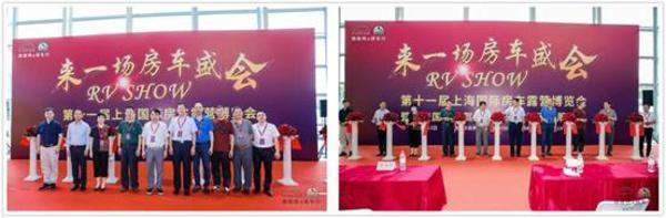 万众期待,喜迎盛会,2020第十一届上海国际房车展隆重开幕