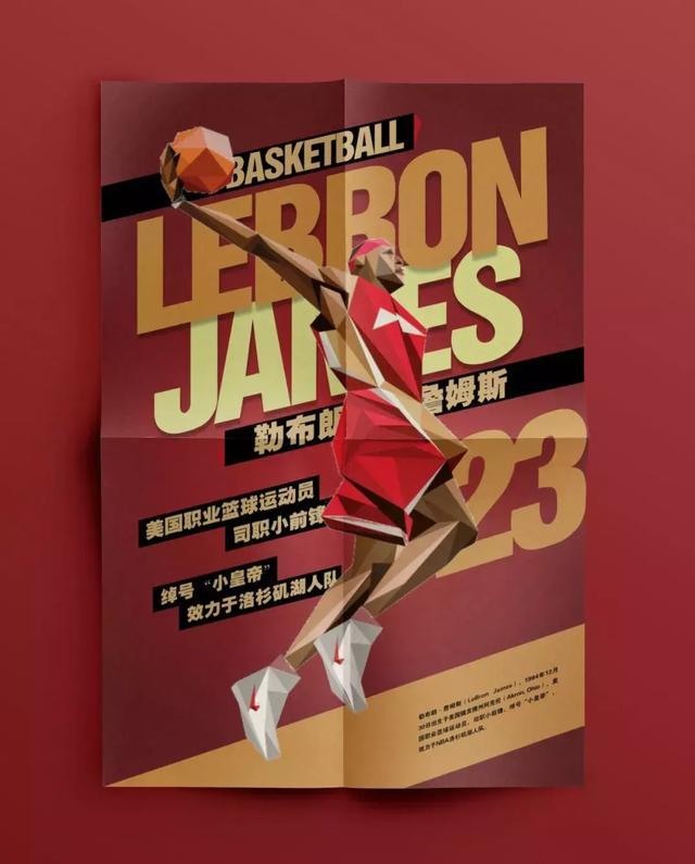准备出一块关于篮球比赛的海报 有什么好的创意和素材 要容易画的