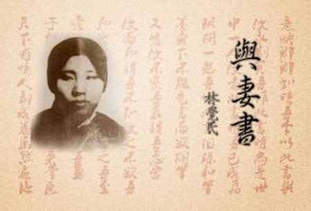 林觉民塑像