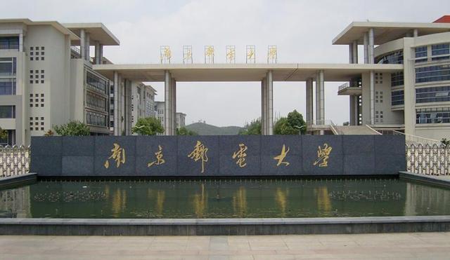 南京有哪些三本大学