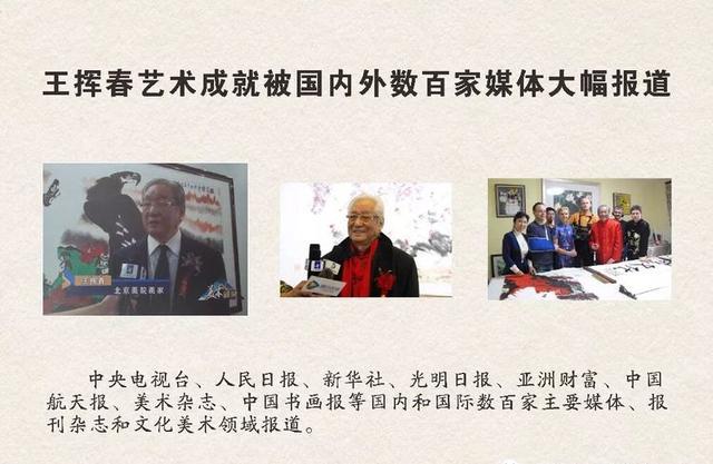 王挥春与艺术大师刘海粟先生的师徒情缘