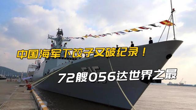 056型护卫舰三视图