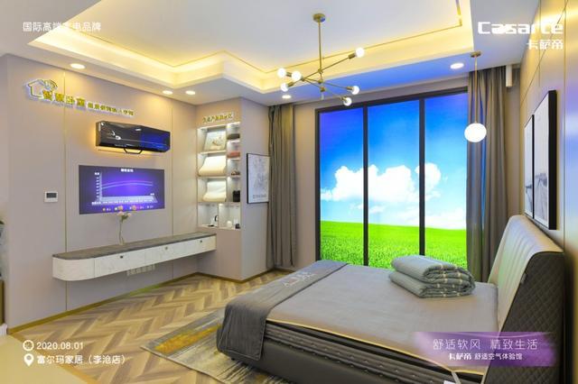 青岛首家智慧空气体验馆开业 卡萨帝向市民展示全屋空气焕新方案