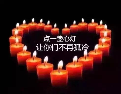 今日寒衣节,为逝去的亲人点一盏心灯,寄哀思,求平安
