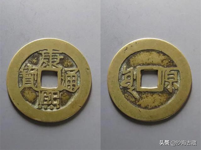 古钱币康熙通宝这个版别,美品价格二三百元一枚