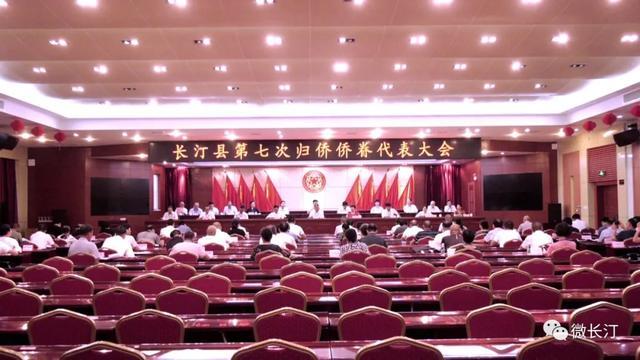 长汀县召开第七次归侨侨眷代表大会