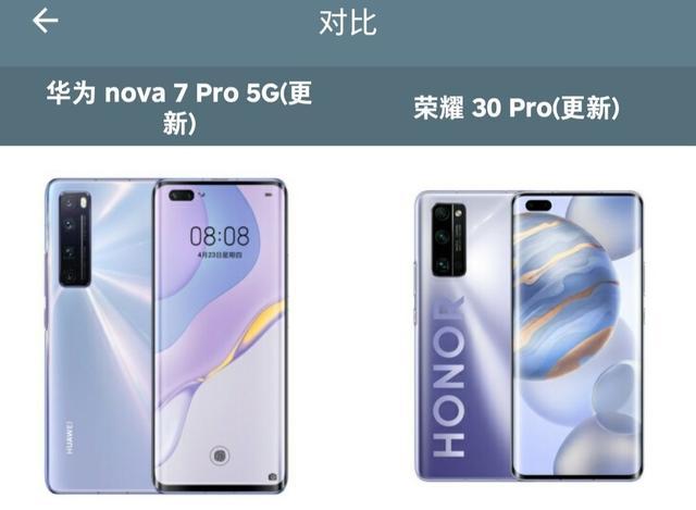 """""""禁止套娃""""!华为nova 7 Pro和荣耀30 pro详细对比"""