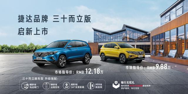 大众捷达两款SUV特别版上市,新增多项实用配置,起步价非常可观