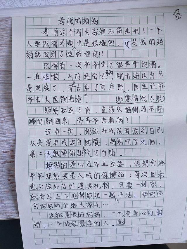 二年级孝心日记30字