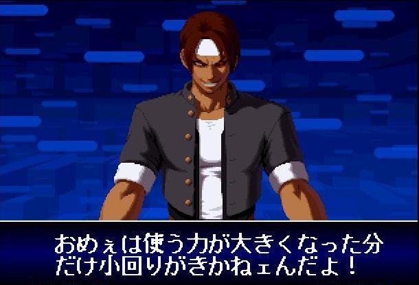《拳皇》系列的灵魂人物--草薙京的4个克隆体