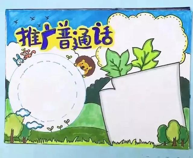 请讲普通话手抄报内容_出国留学网