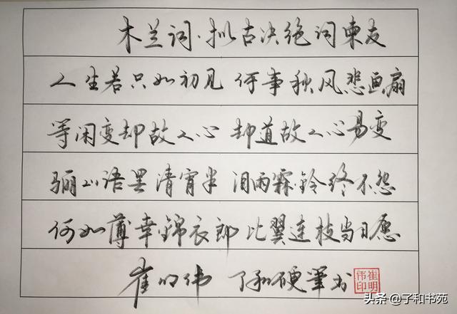 硬笔书法 古诗词行书图集 实用铅笔字练写 10月4日