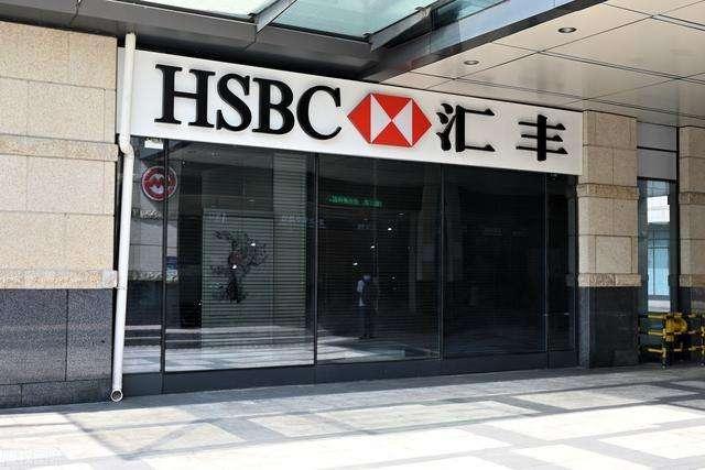"""报应不爽!""""坑""""华为的汇丰接连关闭6家银行,美国的业务也完了"""