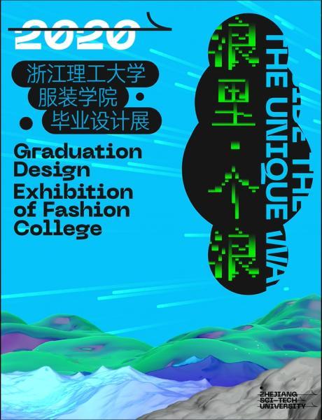 「浪里,个浪」2020浙江理工大学服装学院毕业设计展2.2