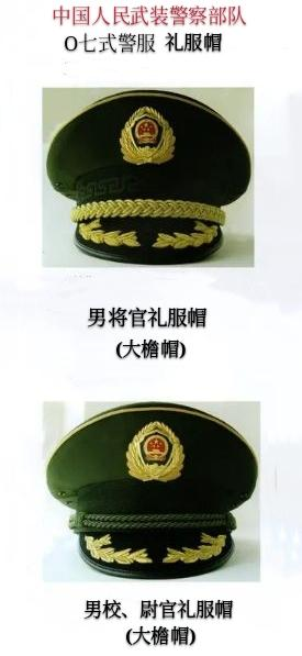 新式警察冬常服图片
