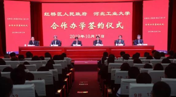 红桥区人民政府与河北工业大学举行签署协议,河北工业大学附属红桥中学、附属红桥小学揭牌仪式