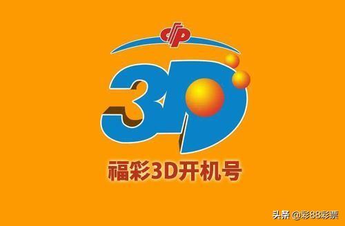 福彩3d走势图专业版