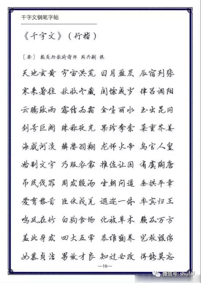 田英章钢笔练字字帖行楷-【练字吧】