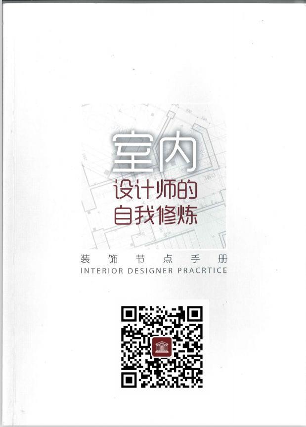 dop室内深化设计流程.ppt -max上传文档投稿赚钱-文档C2C交易...