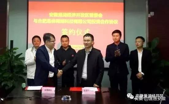 华侨城半汤温泉小镇开工,助力安徽巢湖经开区提速发展