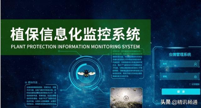 智慧农业植保信息化管理系统
