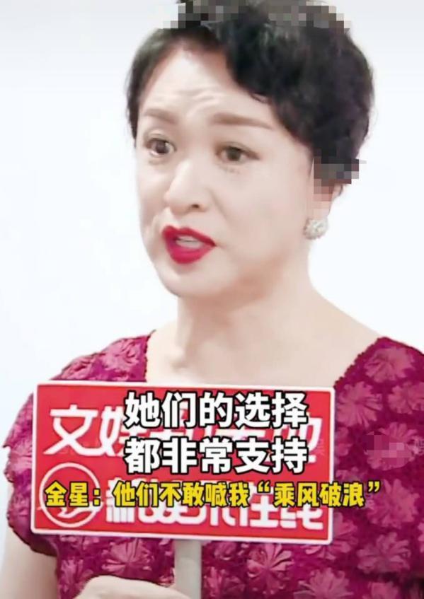 52岁金星不看《乘风破浪》,称节目组不敢请她,因自己会在线打假
