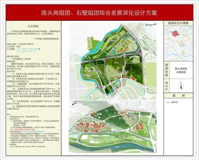 广州南站,全新规划出炉_ZAKER资讯