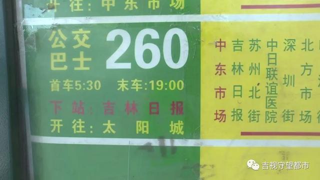 长春260路公交停运一个月?可站牌明明还好好的