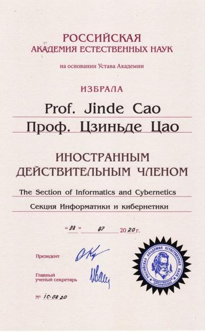 重磅!东南大学首席教授,当选俄罗斯自然科学院外籍院士!