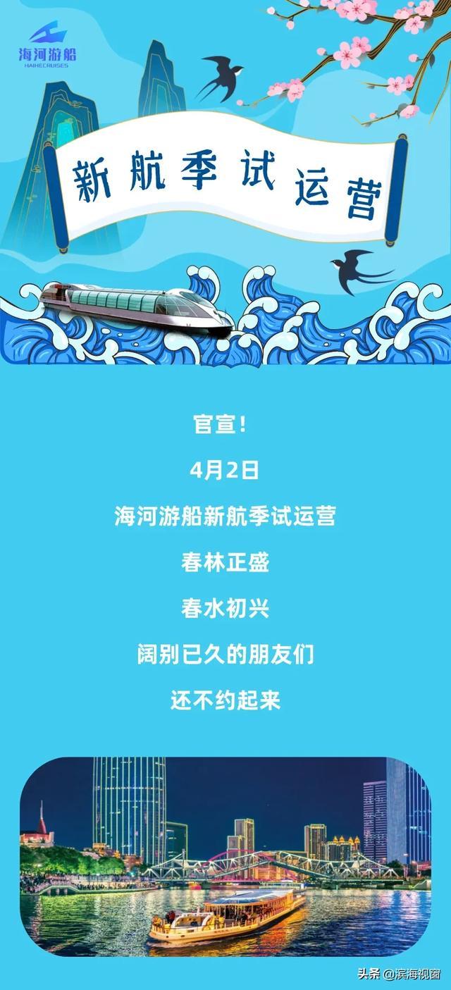"""6.1抽奖福利   送海河豪华游轮船票,天津最""""壕""""美景游!"""