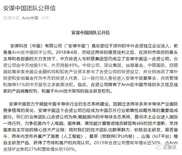"""Arm中国""""内战""""升级:最坏的结果要来了?-芯智讯"""