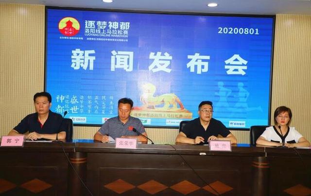 河南洛阳:2020年线上马拉松8月1日开跑