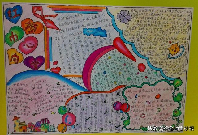 主题是劳动美的手抄报 劳动节的手抄报-蒲城教育文学网