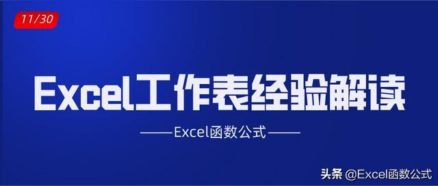 玩转Excel必备的10大经验,简单高效,方便快捷